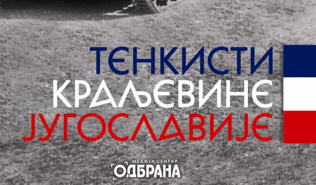 """Објављена монографија """"Тенкисти Краљевине Југославије"""""""