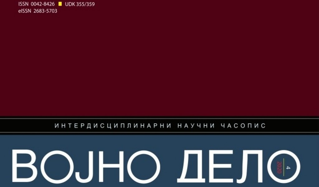 """Ново издање магазина """"Војно дело"""" посвећено стратешкој култури Србије"""