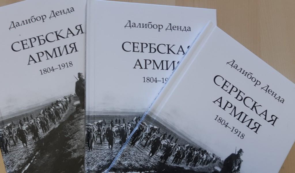 Нова књига пуковника др Далибора Денде