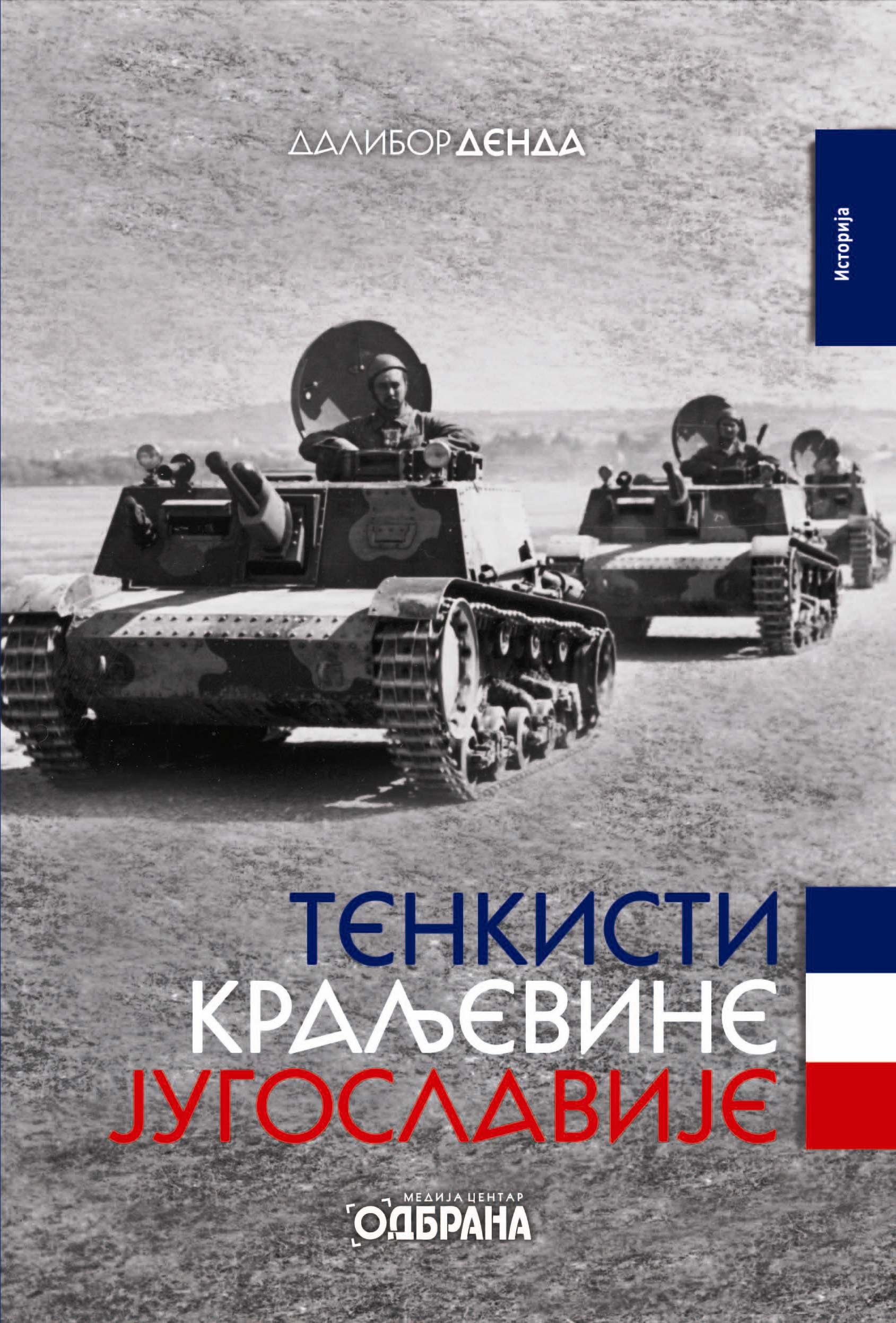 Монографија Тенкисти краљевине Југославије