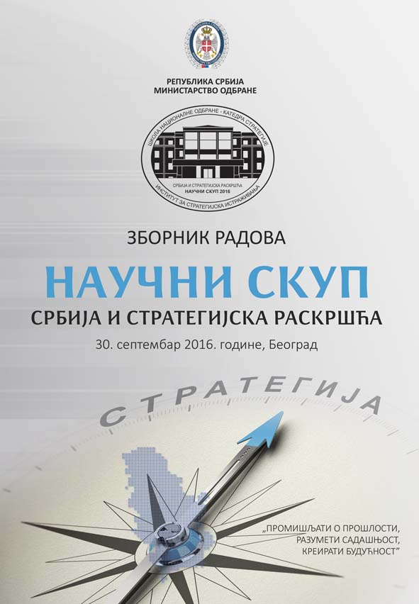 Group of authors The Proceedings of Scientific conference Serbia and strategic crossroads ISIKS 2016