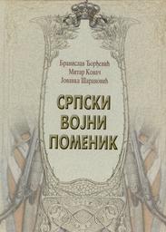 Branislav Đorđević Mitar Kovač Jovanka Šaranović Srpski vojni pomenik