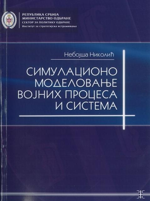 dr Nebojša Nikolić Simulaciono modelovanje vojnih procesa i sistema