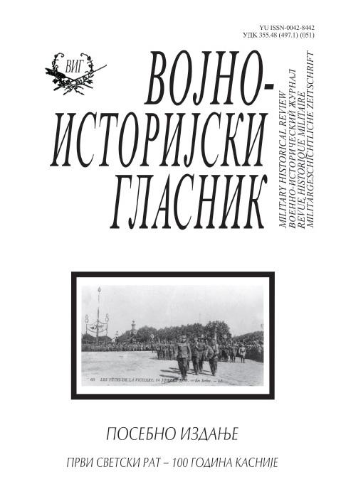 Vojnoistorijski glasnik Posebno izdanje 2019