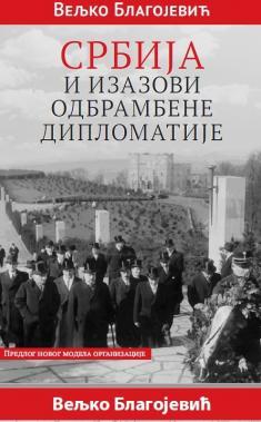 """Промоција књиге """"Србија и изазови одбрамбене дипломатије"""" на 63. Међународном сајму књига у Београду"""